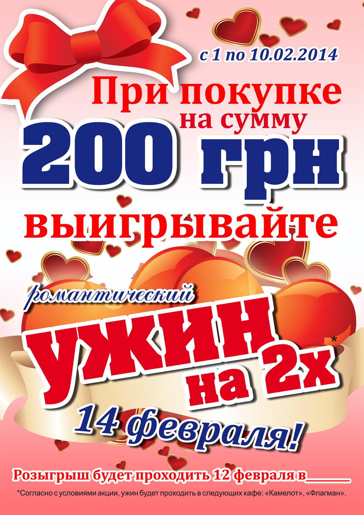 Розыгрыш на День Св.Валентина!
