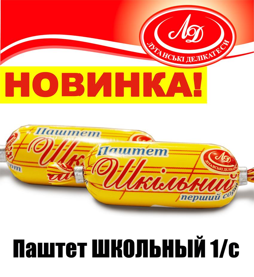 Новинка - паштет Школьный!