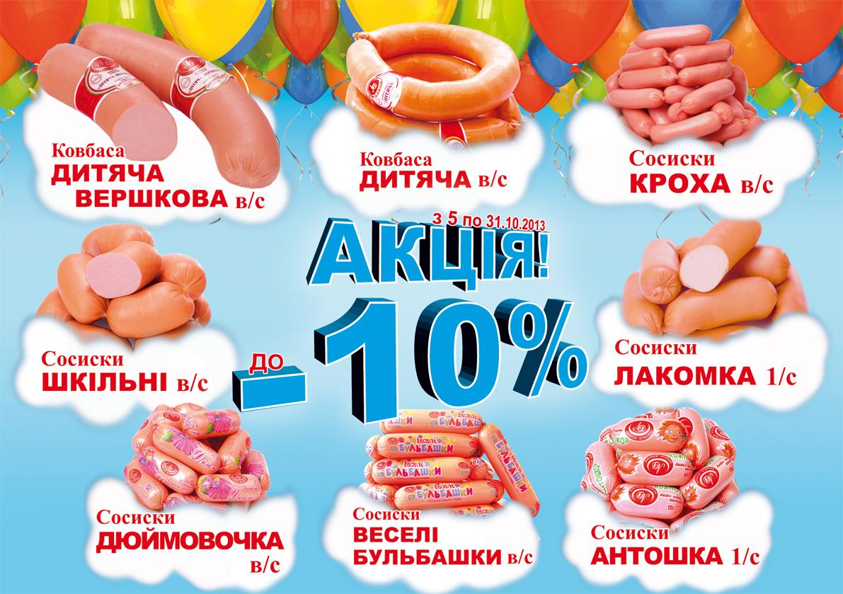 ЛД объявляет акции в фирменных магазинах Луганской области!