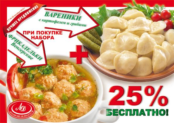 Экономьте вместе с ТМ «Луганские деликатесы»!