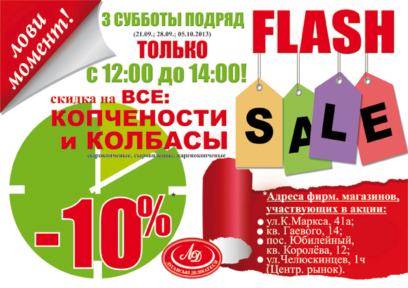 Flash Sale или лови момент!