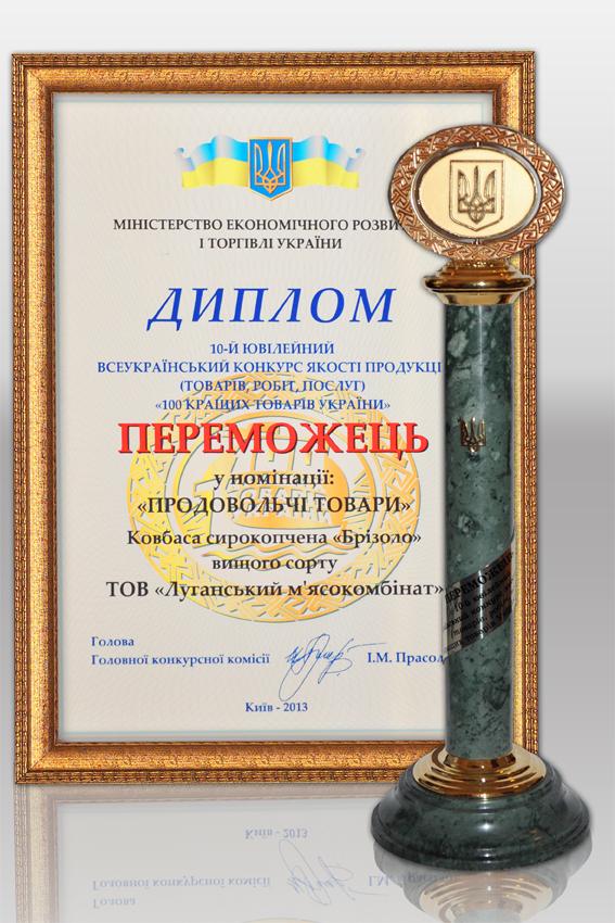 Колбаса Бризоло - победитель всеукраинского конкурса «100 кращих товарів України»!