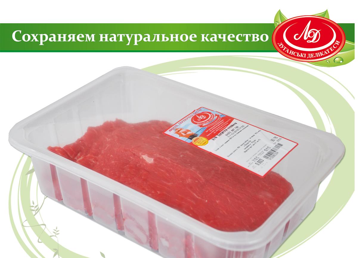 ТМ «Луганские деликатесы» сохраняет натуральное качество!