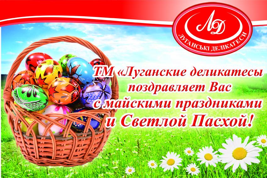 ЛД поздравляет Вас с майскими праздниками и Светлой Пасхой!