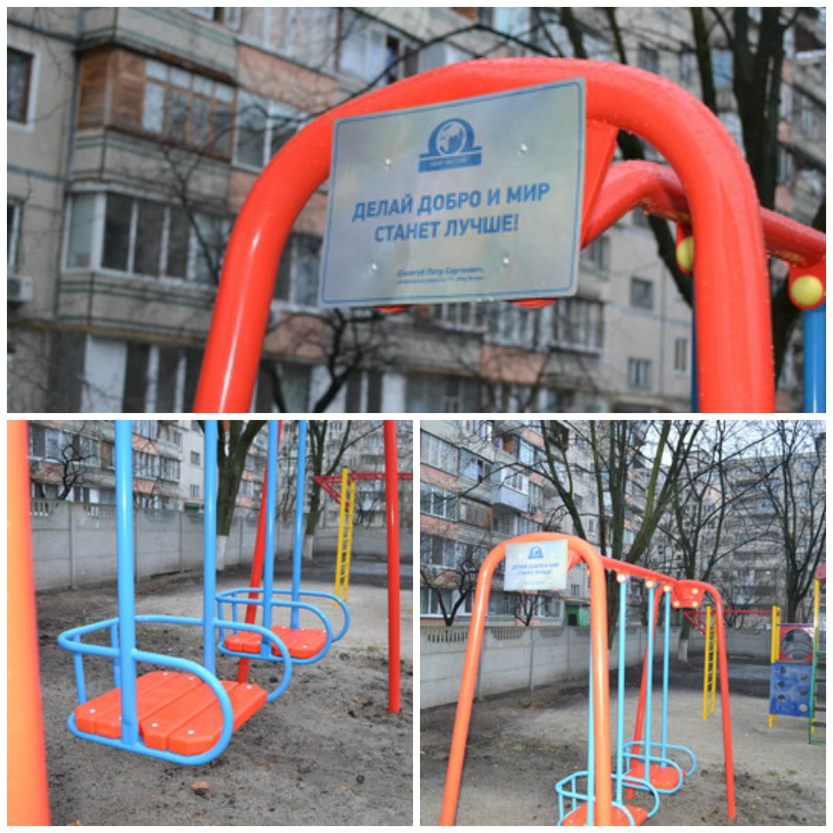 ГК «Мир Весов» подарили детскому дому игровую площадку!