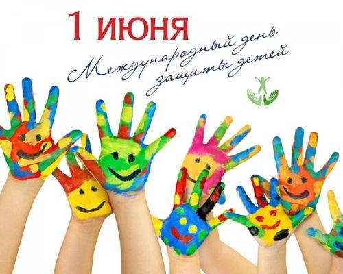 1 июня – Международный день защиты детей :)