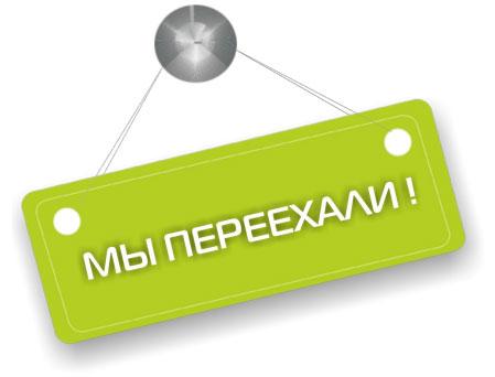«Мир Весов» переехал в г. Бровары!