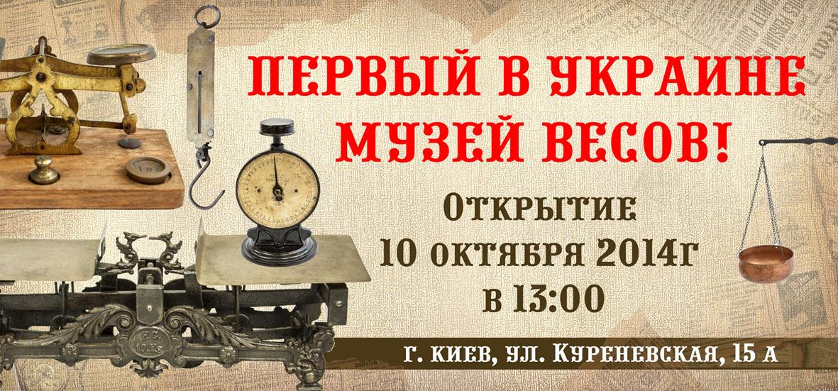 первый в Украине музей весов открывается ко дню станадртизации и метрологии!