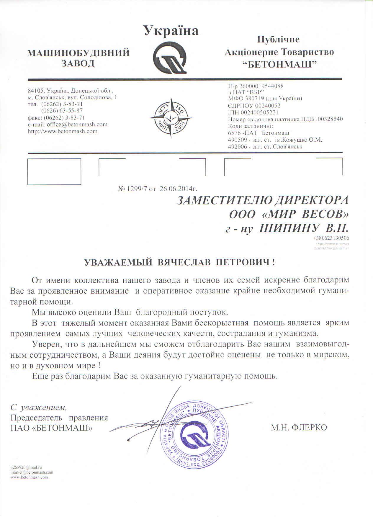 Гуманитарная катастрофа: ПАО «Бетонмаш». Протяните руку помощи!