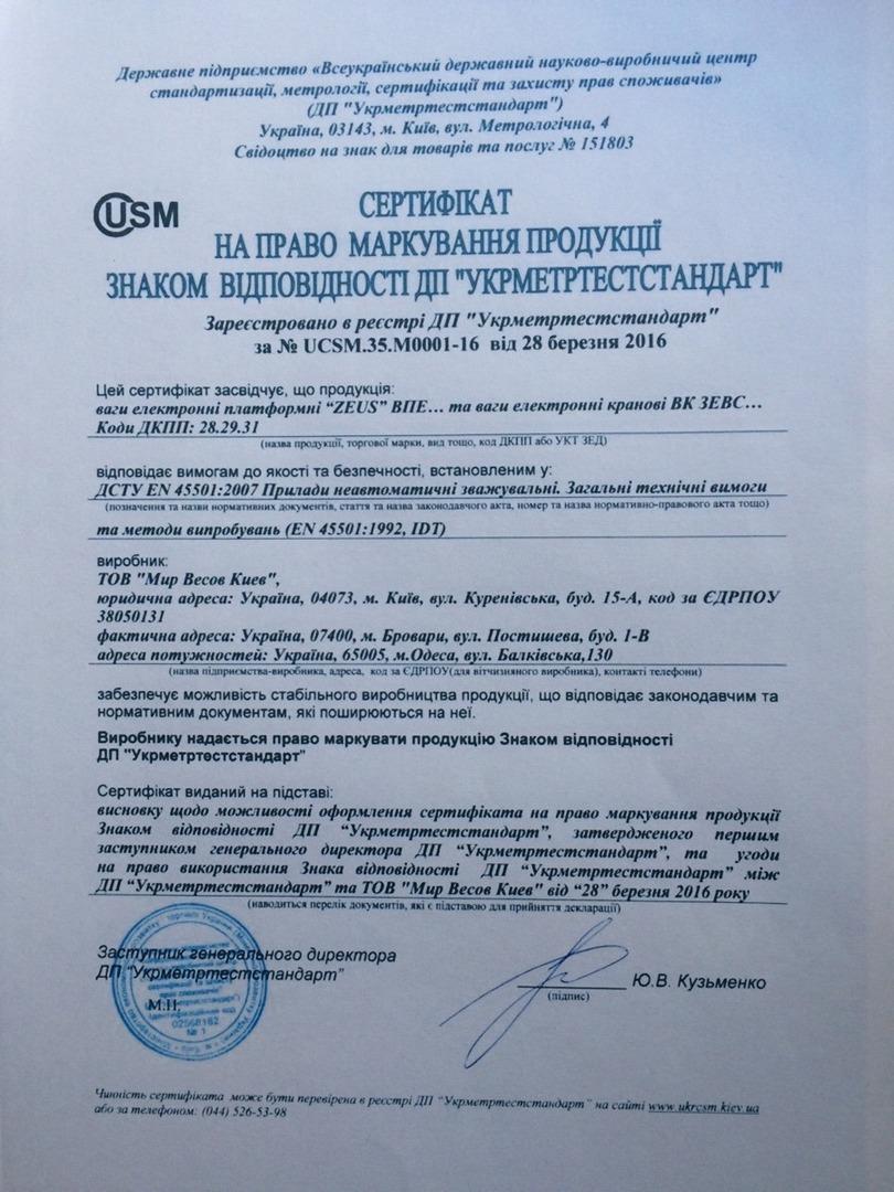 «Качество имеет знак!»  ЗЕВС и ВК ЗЕВС ТМ стали обладателями знака соответствия от  ГП «Укрметртестстандарт»