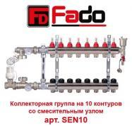 """Коллекторная группа Fado SEN10 1""""х10 контуров (пр-во Италия)"""