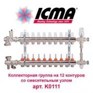 "Коллекторная группа ICMA K0111 1""х12 контуров (пр-во Италия)"