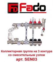 """Коллекторная группа Fado SEN03 1""""х3 контура (пр-во Италия)"""