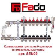 """Коллекторная группа Fado SEN09 1""""х9 контуров (пр-во Италия)"""