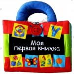 Книжка-игрушка  KS KIDS Моя первая книжка