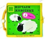 Книжка-игрушка со звуками KS KIDS Изучаем животных (50316)