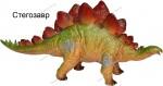 Динозавр HGL Стегозавр (SV17875)