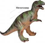 Динозавр HGL Мегалозавр (SV17867)