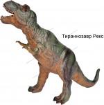 Динозавр HGL Тираннозавр Рекс (SV17872), 40 см