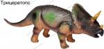 Динозавр HGL Трицератопс (SV17877), 40 см
