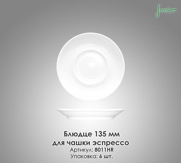 Блюдце 135 мм для чашки эспрессо