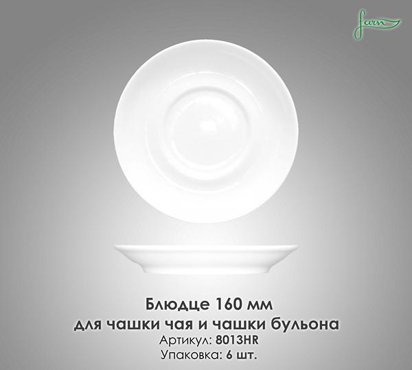 Блюдце 160 мм для чашки чая и чашки бульона