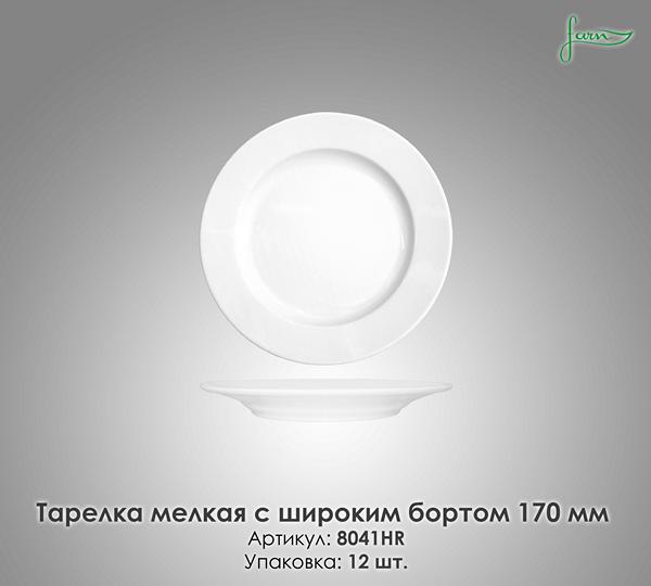Тарелка мелкая с широким бортом 170 мм