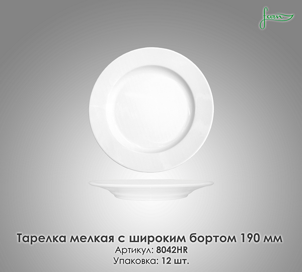 Тарелка мелкая с широким бортом 190 мм