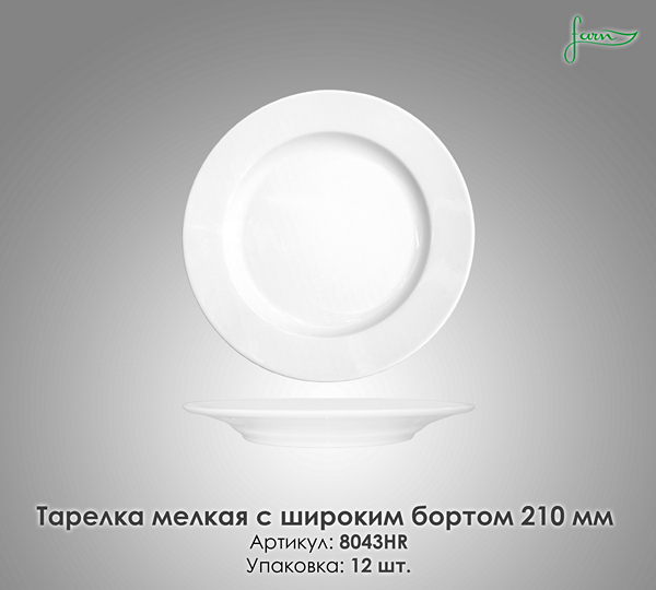 Тарелка мелкая с широким бортом 210 мм
