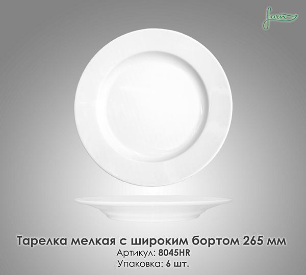 Тарелка мелкая с широким бортом 265 мм