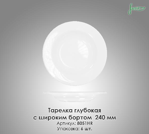 Тарелка глубокая с широким бортом 240 мм
