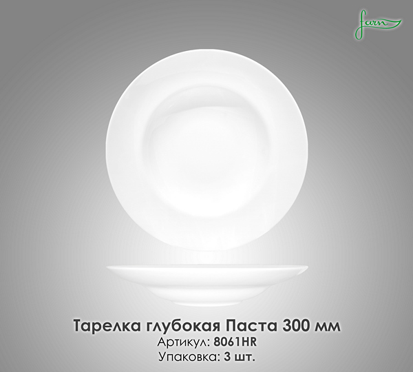 Тарелка глубокая Паста 300 мм