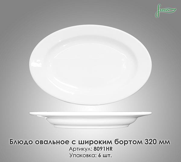 Блюдо овальное с широким бортом 320 мм