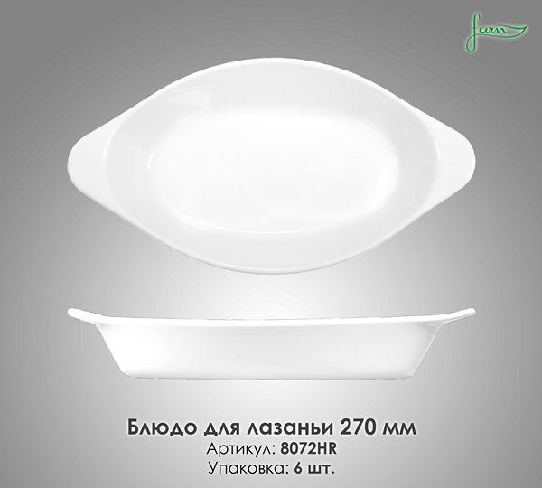 Блюдо для лазаньи 270 мм