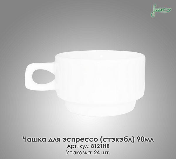 Чашка для эспрессо (стэкэбл) 90мл