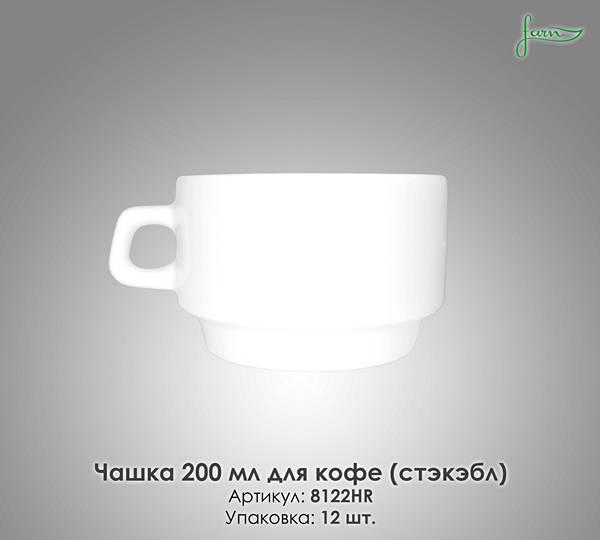 Чашка для кофе (стэкэбл) 200 мл