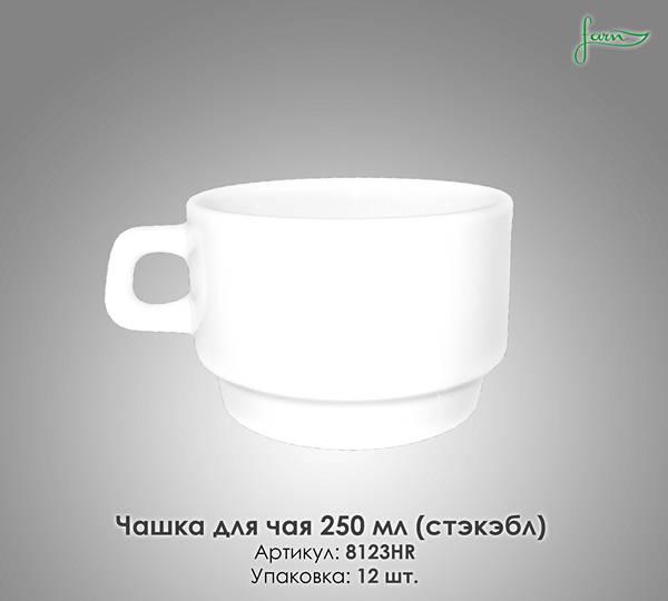Чашка для чая (стэкэбл) 250 мл