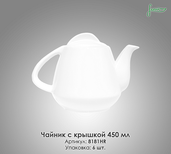 Чайник с крышкой 450 мл