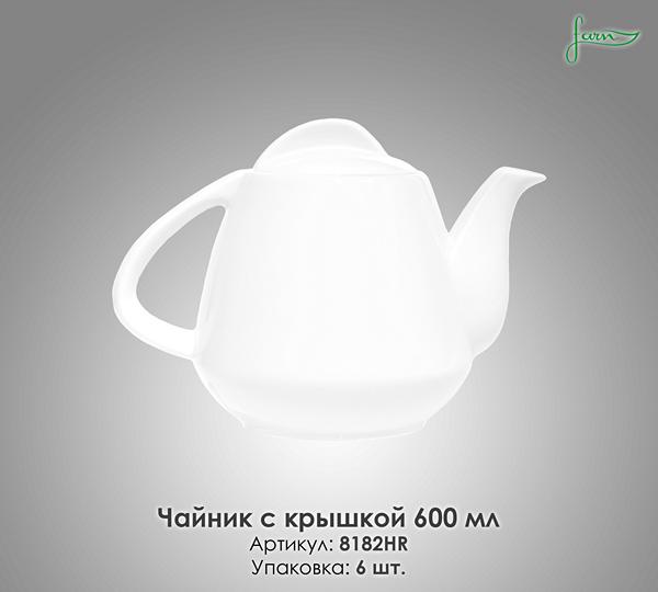 Чайник с крышкой 600 мл