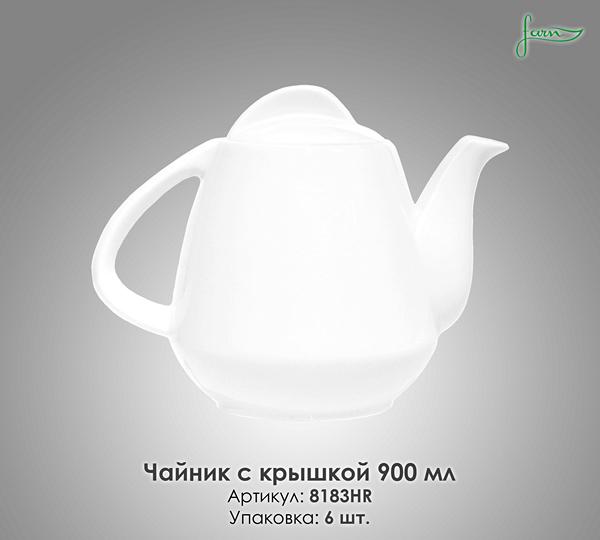 Чайник с крышкой 900 мл