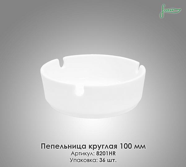 Пепельница круглая 100 мм