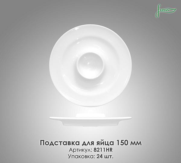 Подставка для яйца 150 мм