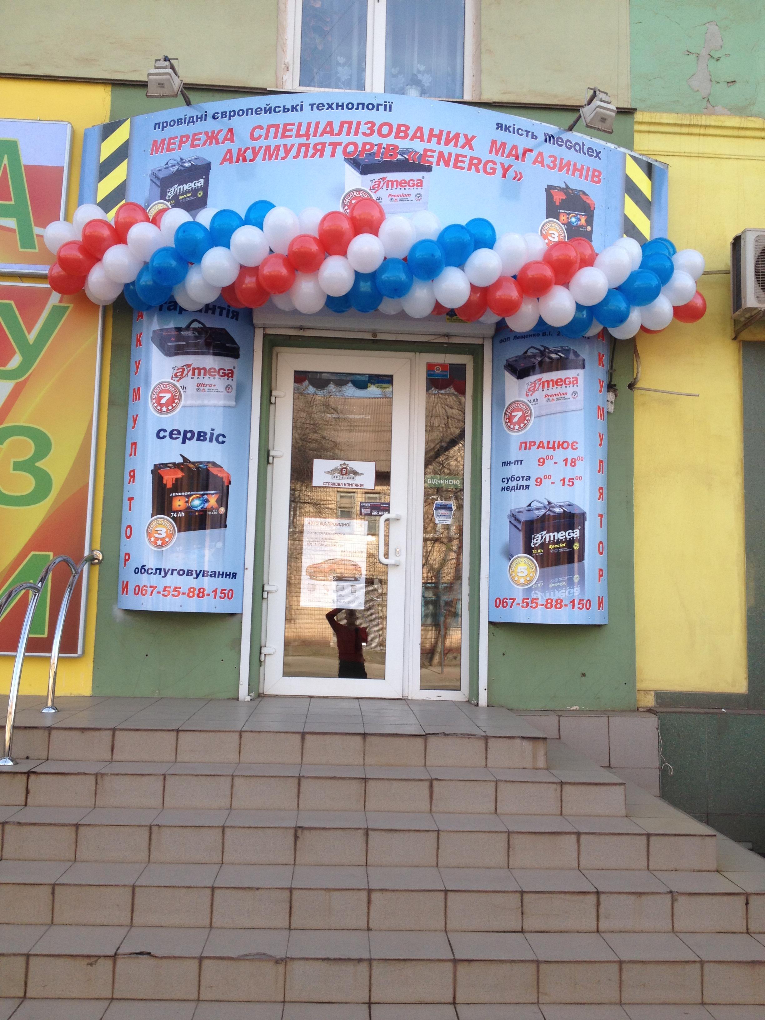 Новый аккумуляторный центр в городе Кривой Рог