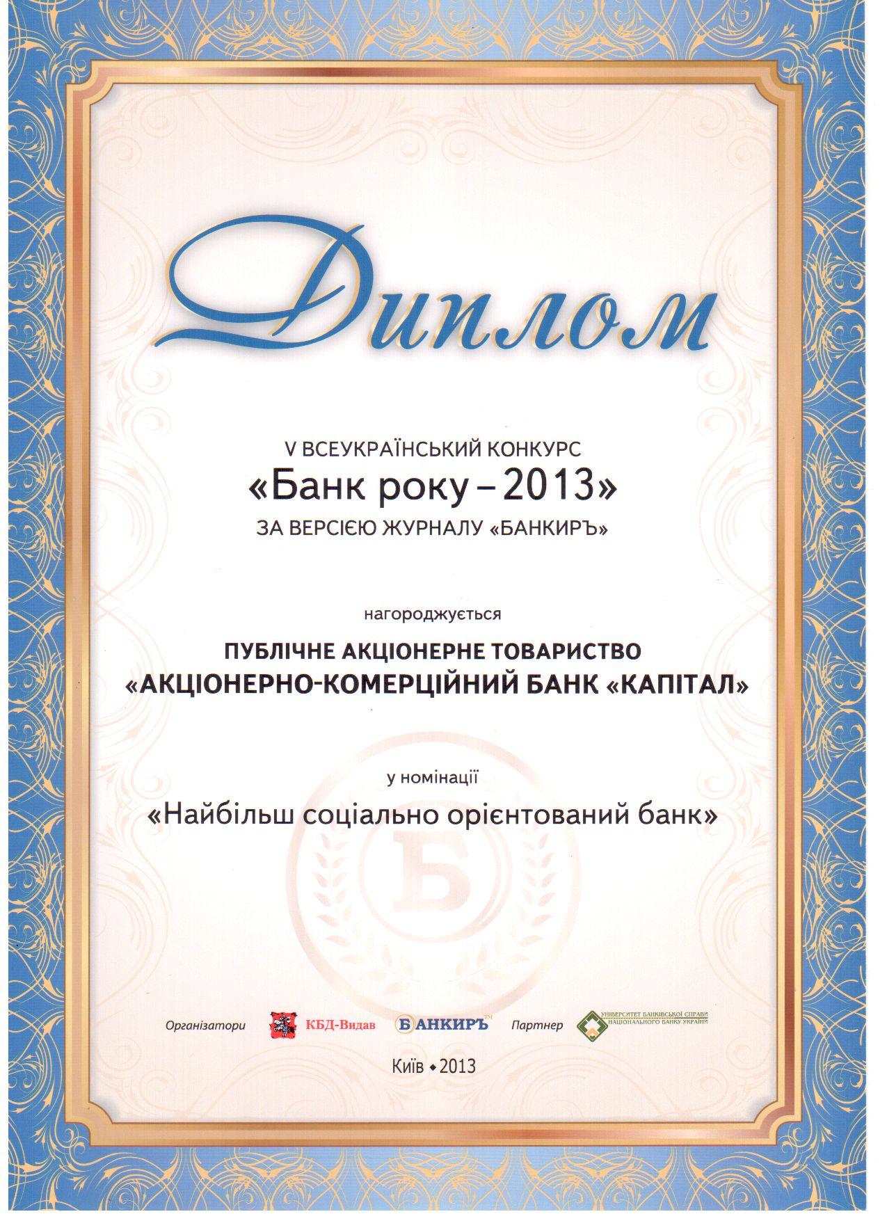 Банк КАПИТАЛ - самый социально ориентированный банк года