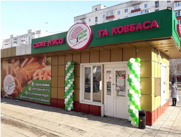 Открытие нового фирменного мясного магазина в г. Северодонецк!