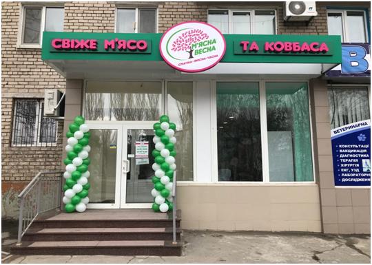 Открытие нового фирменного мясного магазина в г. Запорожье!