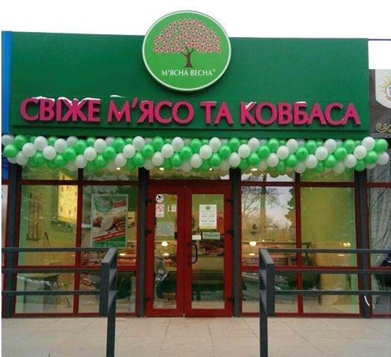 Открытие фирменного магазина ТМ «М'ЯСНА ВЕСНА» в г. Днепрорудное