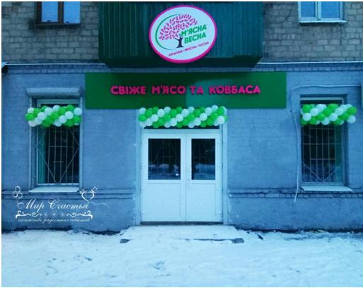 Открытие нового фирменного мясного магазина в г. Украинск!