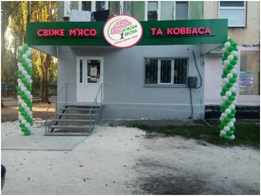 Открытие нового фирменного мясного магазина в г. Белозерское!