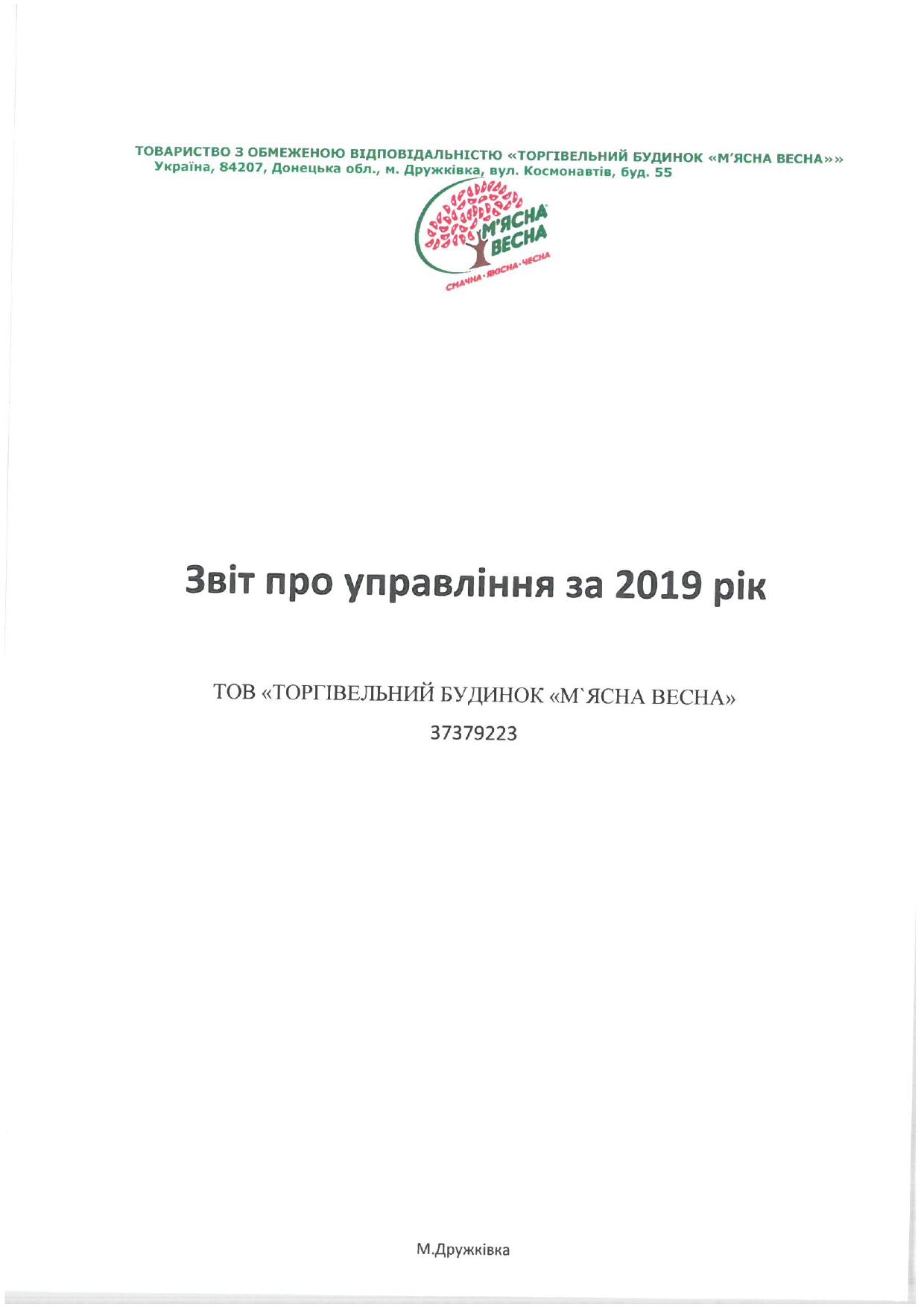 Отчет об управлении 2019
